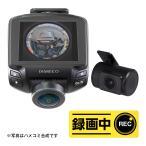 360°全方位ドライブレコーダー(リアカメラ付) 日テレポシュレ(日本テレビ 通販 通販王日テレ)