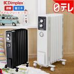 Dimplex 速暖・省エネ オイルフリーヒーター 日テレポシュレ(日本テレビ 通販 ポシュレ)
