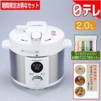 ほったらかし 電気圧力鍋(2.0L) お掃除クロス7枚付き  日テレポシュレ(日本テレビ 通販 ポシュレ)