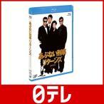 あぶない刑事 リターンズ Blu-ray(スペシャルプライス版) 日テレポシュレ(日本テレビ 通販)