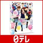映画「兄に愛されすぎて困ってます」 DVD 通常版 日テレポシュレ(日本テレビ 通販)