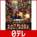 「DESTINY 鎌倉ものがたり」 Blu-ray 豪華版 日テレポシュレ(日本テレビ 通販)