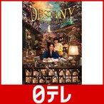 「DESTINY 鎌倉ものがたり」 DVD 豪華版 日テレポシュレ(日本テレビ 通販)
