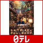 「DESTINY 鎌倉ものがたり」 DVD 通常版 日テレポシュレ(日本テレビ 通販)