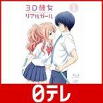 「3D彼女 リアルガール」 VOL.1 Blu-ray 日テレポシュレ(日本テレビ 通販)