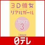 「3D彼女 リアルガール」 VOL.3 Blu-ray 日テレポシュレ(日本テレビ 通販)