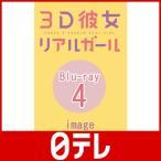 「3D彼女 リアルガール」 VOL.4 Blu-ray 日テレポシュレ(日本テレビ 通販)