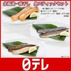 鰈魚 - 北海道一夜干し 魚スティックセット 日テレshop(日本テレビ 通販)