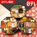 日テレ限定 おせち料理三段重2020 (3人前) 日テレポシュレ(日本テレビ 通販)