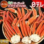 特大ボイルズワイガニ脚肉2.4kg 4L-7L(無選別) 日テレポシュレ 日テレバカ売れ(日本テレビ 通販)