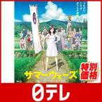 サマーウォーズ Blu-ray 期間限定スペシャルプライス版 日テレポシュレ(日本テレビ 通販)