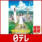 サマーウォーズ DVD 期間限定スペシャルプライス版 日テレポシュレ(日本テレビ 通販)