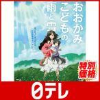 おおかみこどもの雨と雪 Blu-ray 期間限定スペシャルプライス版 日テレポシュレ(日本テレビ 通販)