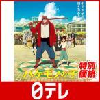 バケモノの子 Blu-ray 期間限定スペシャルプライス版 日テレポシュレ(日本テレビ 通販)