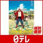 バケモノの子 DVD 期間限定スペシャルプライス版 日テレポシュレ(日本テレビ 通販)