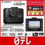 ユピテル ドライブレコーダー [DRY-ST2000c] (日本テレビ 通販 ポシュレ 通販王日テレ)