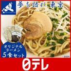 夢を語れ 東京 オリジナルラーメン5食セット (日本テレビ 通販 ポシュレ 通販王日テレ)
