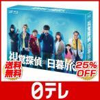 【Blu−ray】視覚探偵 日暮旅人 Blu−ray BOX