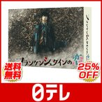フランケンシュタインの恋 Blu-ray BOX 日テレポシュレ(日本テレビ 通販)
