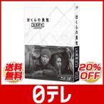 「ぼくらの勇気〜未満都市」 Blu-ray BOX 日テレshop(日本テレビ 通販)
