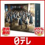 残酷な観客達 DVD BOX(初回限定スペシャル版) 日テレshop(日本テレビ 通販)