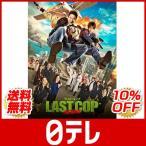 「ラストコップ THE MOVIE」 DVD スペシャル・エディション 日テレshop(日本テレビ 通販)