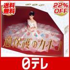 「過保護のカホコ」 Blu-ray BOX 日テレポシュレ(日本テレビ 通販)