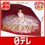 「過保護のカホコ」 DVD-BOX 日テレポシュレ(日本テレビ 通販)
