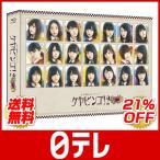 「全力!欅坂46バラエティーKEYABINGO!2」 Blu-ray BOX 日テレポシュレ(日本テレビ 通販 ポシュレ)