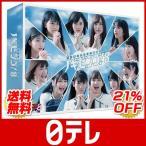 NOGIBINGO!8 Blu-ray BOX 日テレポシュレ(日本テレビ 通販 ポシュレ)