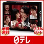 トドメの接吻 DVD-BOX 日テレポシュレ(日本テレビ 通販)