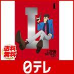 ルパン三世PART5 VOL.1 DVD 日テレポシュレ(日本テレビ 通販)