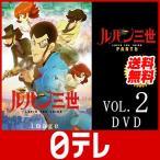ルパン三世PART5 VOL.2 DVD 日テレポシュレ(日本テレビ 通販)