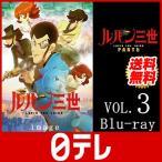 ルパン三世PART5 VOL.3 Blu-ray 日テレポシュレ(日本テレビ 通販)