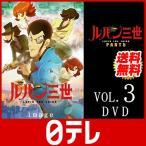 ルパン三世PART5 VOL.3 DVD 日テレポシュレ(日本テレビ 通販)