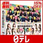 「全力!欅坂46バラエティー KEYABINGO!3」 DVD-BOX (初回生産限定) 日テレポシュレ(日本テレビ 通販 ポシュレ)