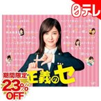 「正義のセ」 DVD-BOX 日テレポシュレ(日本テレビ 通販)