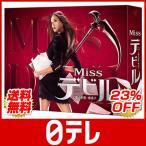 「Missデビル 人事の悪魔・椿眞子」 DVD-BOX 日テレポシュレ(日本テレビ 通販 ポシュレ)