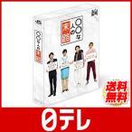 「○○な人の末路」 DVD-BOX 日テレポシュレ(日本テレビ 通販)