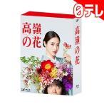 「高嶺の花」 Blu-ray BOX(日本テレビ 通販 ポシュレ)