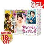 「サバイバル・ウェディング」 Blu-ray BOX(日本テレビ 通販 ポシュレ)