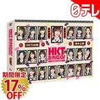 「HKTBINGO! 〜夏、お笑いはじめました〜」 DVD-BOX (初回生産限定)(日本テレビ 通販 ポシュレ) (ポシュレ)