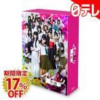 「マジムリ学園」 DVD-BOX(日本テレビ 通販 ポシュレ)