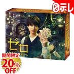 「ゼロ 一獲千金ゲーム」 DVD-BOX(日本テレビ 通販 ポシュレ)