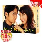 「獣になれない私たち」 DVD-BOX(日本テレビ 通販 ポシュレ)
