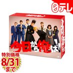 「今日から俺は!!」 Blu-ray BOX(日本テレビ 通販 ポシュレ)
