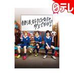 「部活、好きじゃなきゃダメですか?」 Blu-ray BOX(日本テレビ 通販)