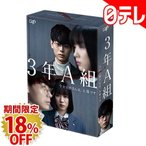 「3年A組 ―今から皆さんは、人質です―」 Blu-ray BOX(日本テレビ 通販 ポシュレ)