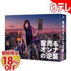 「家売るオンナの逆襲」 Blu-ray BOX(日本テレビ 通販)