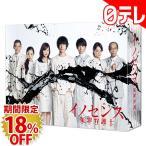 「イノセンス 冤罪弁護士」 Blu-ray BOX(日本テレビ 通販)